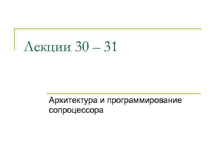 Лекции 30 – 31 Архитектура и программирование сопроцессора