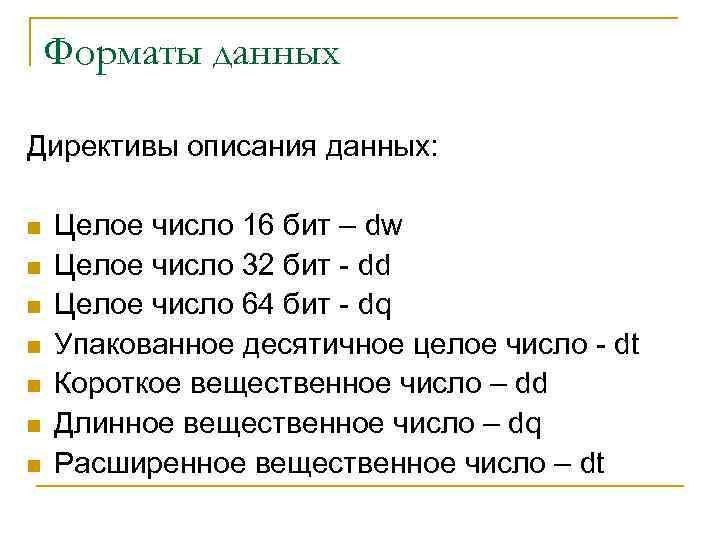 Форматы данных Директивы описания данных: n n n n Целое число 16 бит –