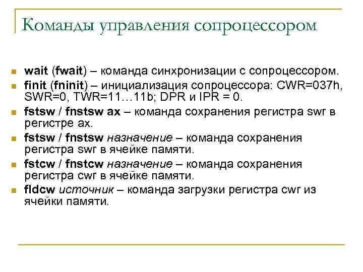 Команды управления сопроцессором n n n wait (fwait) – команда синхронизации с сопроцессором. finit