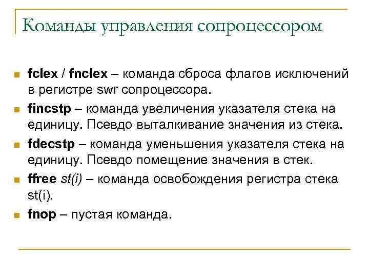 Команды управления сопроцессором n n n fclex / fnclex – команда сброса флагов исключений