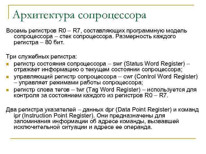 Архитектура сопроцессора Восемь регистров R 0 – R 7, составляющих программную модель сопроцессора –