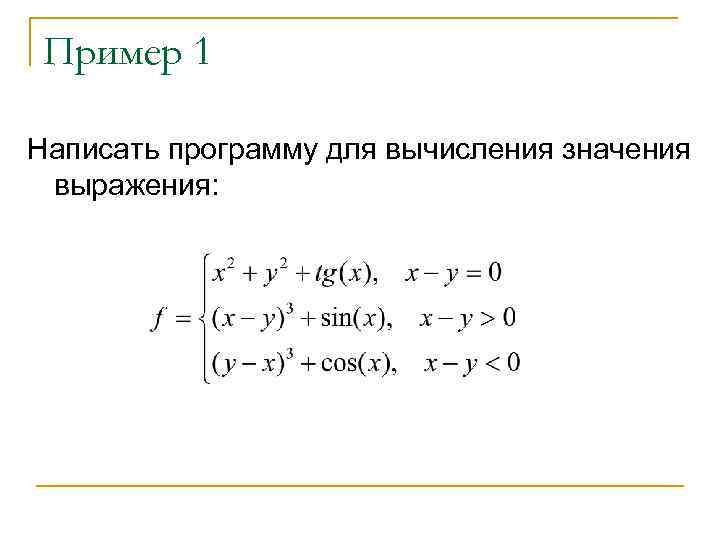 Пример 1 Написать программу для вычисления значения выражения: