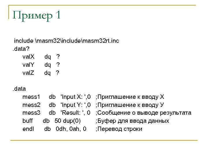 Пример 1 include masm 32includemasm 32 rt. inc. data? val. X dq ? val.