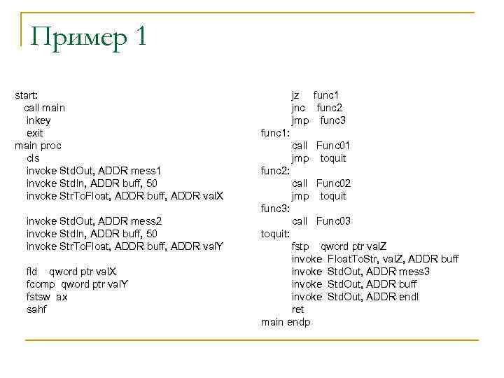 Пример 1 start: call main inkey exit main proc cls invoke Std. Out, ADDR