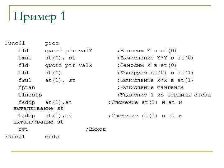 Пример 1 Func 01 proc fld qword ptr val. Y ; Заносим Y в