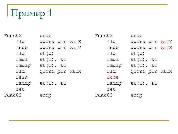 Пример 1 Func 02 fld fsub fld fmulp fld fsin faddp ret Func 02