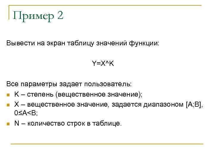 Пример 2 Вывести на экран таблицу значений функции: Y=X^K Все параметры задает пользователь: n