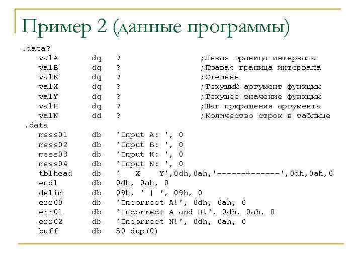 Пример 2 (данные программы). data? val. A val. B val. K val. X val.