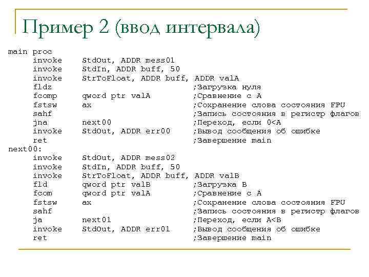 Пример 2 (ввод интервала) main proc invoke fldz fcomp fstsw sahf jna invoke ret