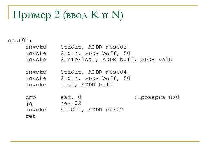 Пример 2 (ввод K и N) next 01: invoke Std. Out, ADDR mess 03