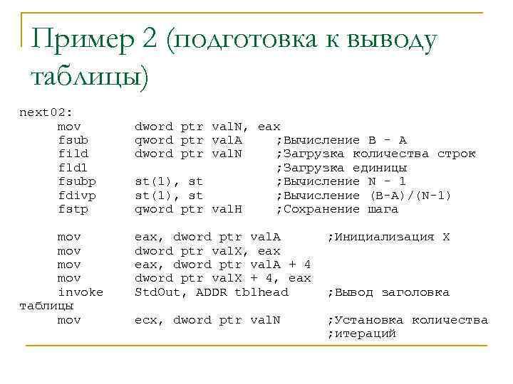 Пример 2 (подготовка к выводу таблицы) next 02: mov fsub fild fld 1 fsubp