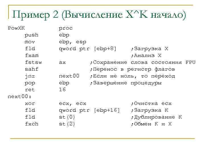 Пример 2 (Вычисление X^K начало) Pow. XK push mov fld fxam fstsw sahf jnz