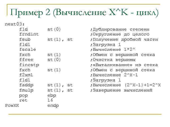 Пример 2 (Вычисление X^K - цикл) next 03: fld frndint fsub fld 1 fscale