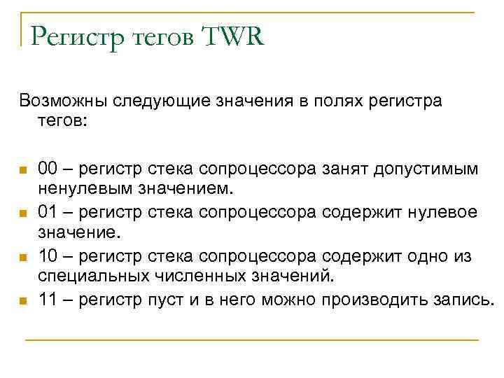Регистр тегов TWR Возможны следующие значения в полях регистра тегов: n n 00 –