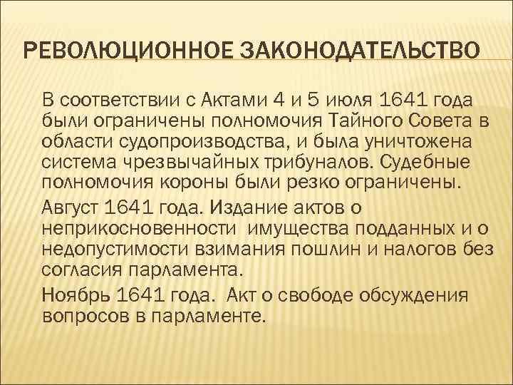 РЕВОЛЮЦИОННОЕ ЗАКОНОДАТЕЛЬСТВО В соответствии с Актами 4 и 5 июля 1641 года были ограничены