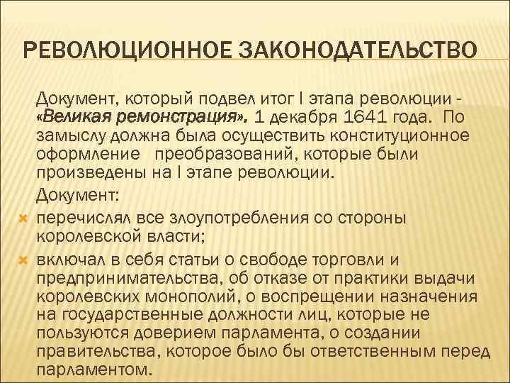 РЕВОЛЮЦИОННОЕ ЗАКОНОДАТЕЛЬСТВО Документ, который подвел итог I этапа революции «Великая ремонстрация» . 1 декабря