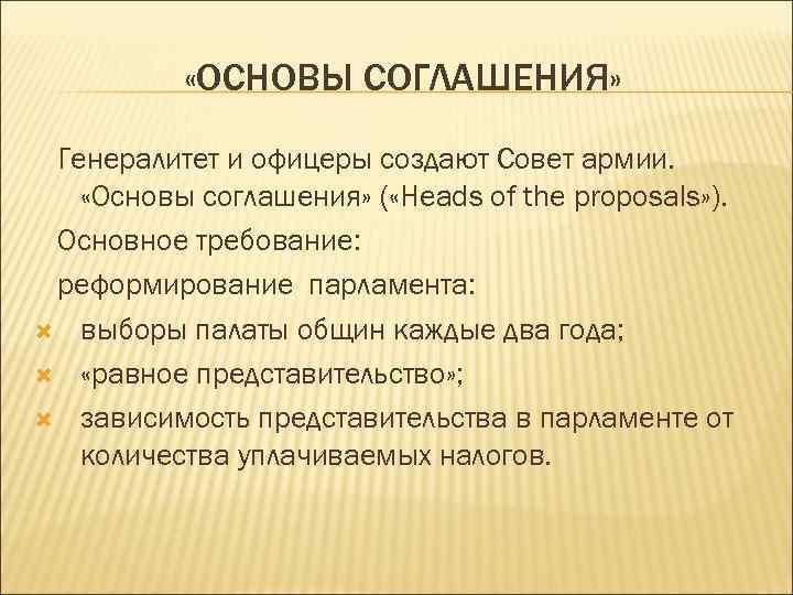 «ОСНОВЫ СОГЛАШЕНИЯ» Генералитет и офицеры создают Совет армии. «Основы соглашения» ( «Heads of