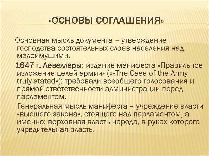 «ОСНОВЫ СОГЛАШЕНИЯ» Основная мысль документа – утверждение господства состоятельных слоев населения над малоимущими.