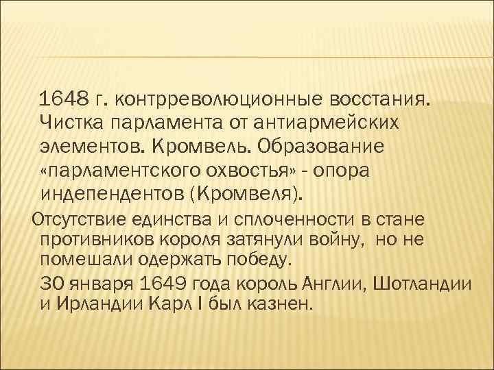 1648 г. контрреволюционные восстания. Чистка парламента от антиармейских элементов. Кромвель. Образование «парламентского охвостья» -