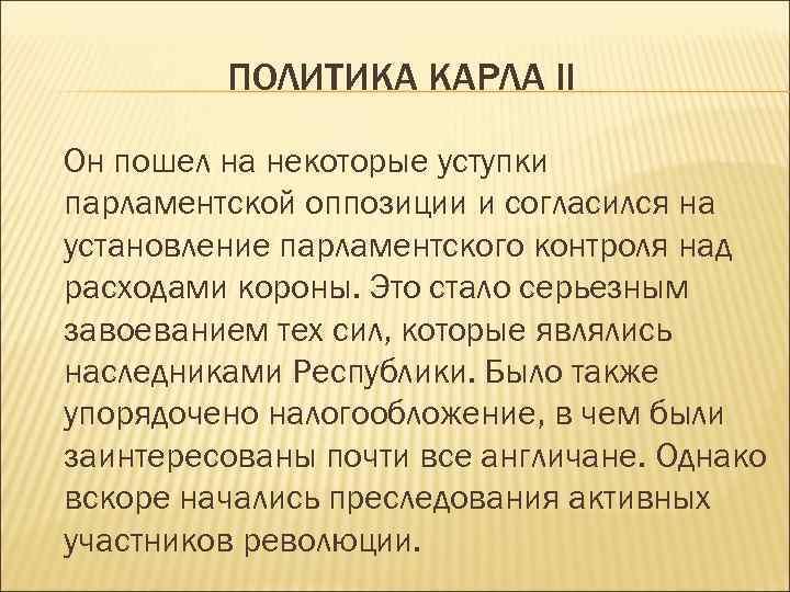 ПОЛИТИКА КАРЛА II Он пошел на некоторые уступки парламентской оппозиции и согласился на установление