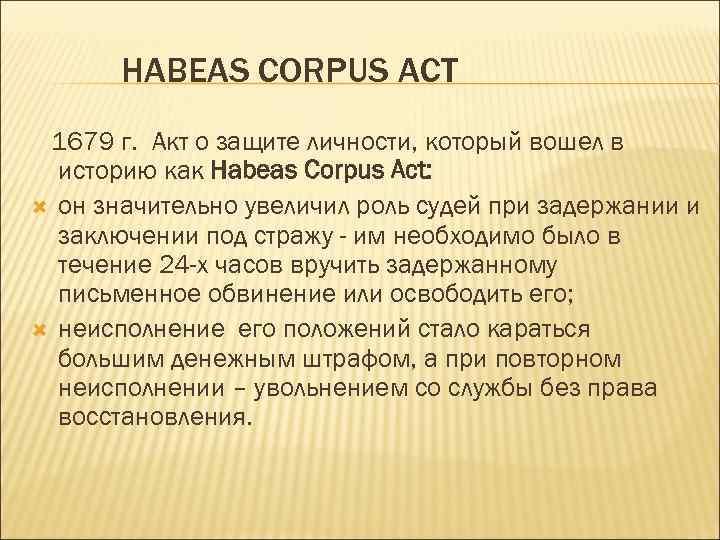 HABEAS CORPUS ACT 1679 г. Акт о защите личности, который вошел в историю как
