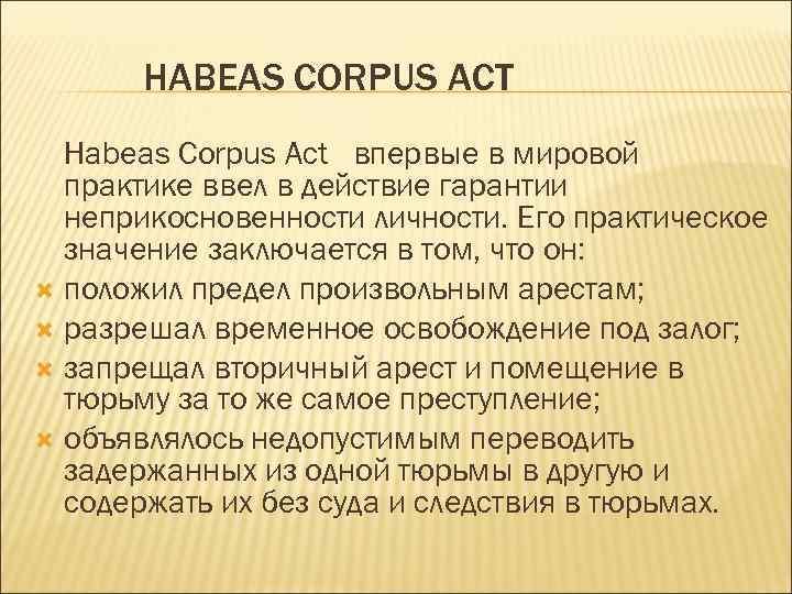 HABEAS CORPUS ACT Habeas Corpus Act впервые в мировой практике ввел в действие гарантии