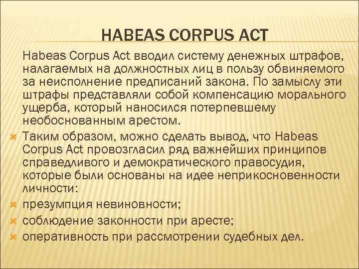 HABEAS CORPUS ACT Habeas Corpus Act вводил систему денежных штрафов, налагаемых на должностных лиц