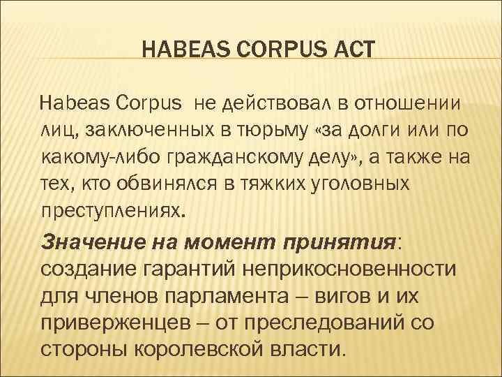 HABEAS CORPUS ACT Habeas Corpus не действовал в отношении лиц, заключенных в тюрьму «за