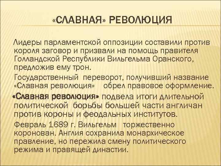 «СЛАВНАЯ» РЕВОЛЮЦИЯ Лидеры парламентской оппозиции составили против короля заговор и призвали на помощь