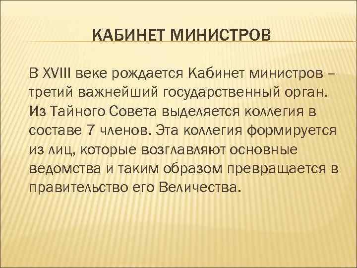 КАБИНЕТ МИНИСТРОВ В XVIII веке рождается Кабинет министров – третий важнейший государственный орган. Из