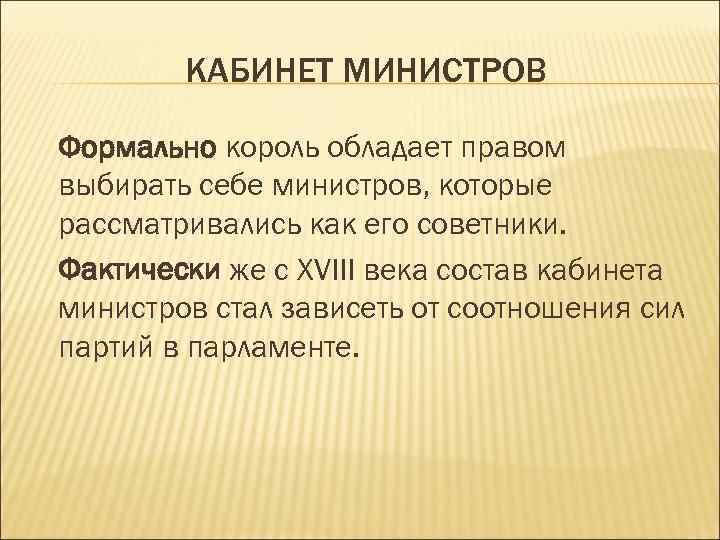 КАБИНЕТ МИНИСТРОВ Формально король обладает правом выбирать себе министров, которые рассматривались как его советники.