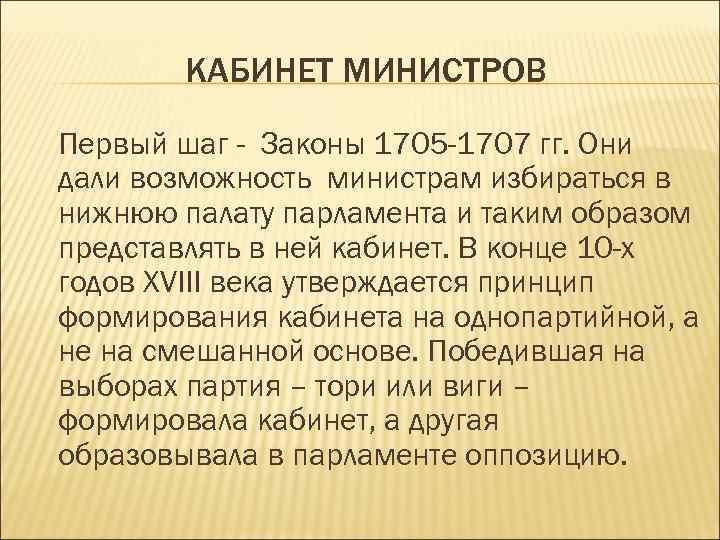 КАБИНЕТ МИНИСТРОВ Первый шаг - Законы 1705 -1707 гг. Они дали возможность министрам избираться