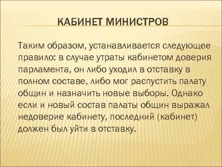 КАБИНЕТ МИНИСТРОВ Таким образом, устанавливается следующее правило: в случае утраты кабинетом доверия парламента, он