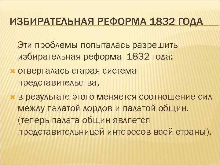 ИЗБИРАТЕЛЬНАЯ РЕФОРМА 1832 ГОДА Эти проблемы попыталась разрешить избирательная реформа 1832 года: отвергалась старая