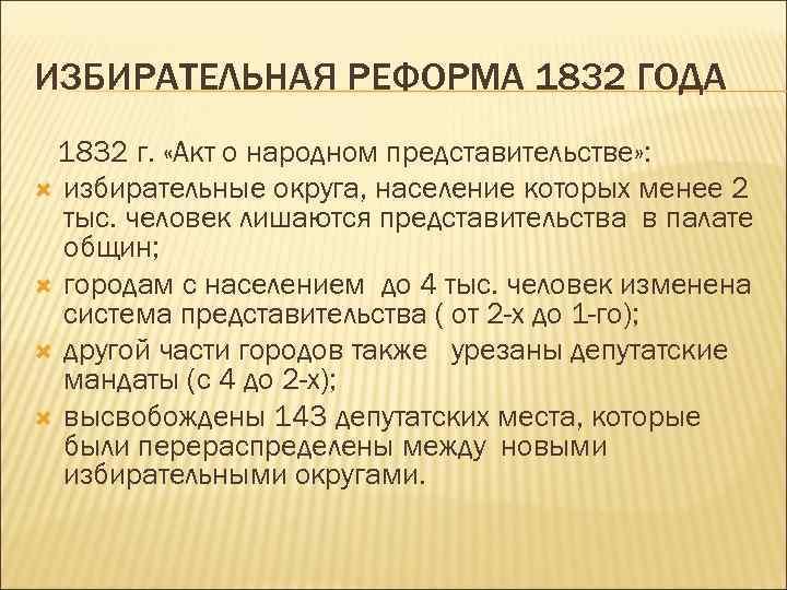 ИЗБИРАТЕЛЬНАЯ РЕФОРМА 1832 ГОДА 1832 г. «Акт о народном представительстве» : избирательные округа, население