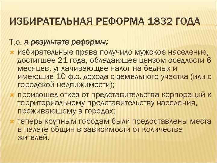 ИЗБИРАТЕЛЬНАЯ РЕФОРМА 1832 ГОДА Т. о. в результате реформы: избирательные права получило мужское население,