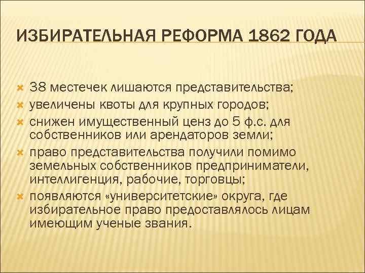 ИЗБИРАТЕЛЬНАЯ РЕФОРМА 1862 ГОДА 38 местечек лишаются представительства; увеличены квоты для крупных городов; снижен