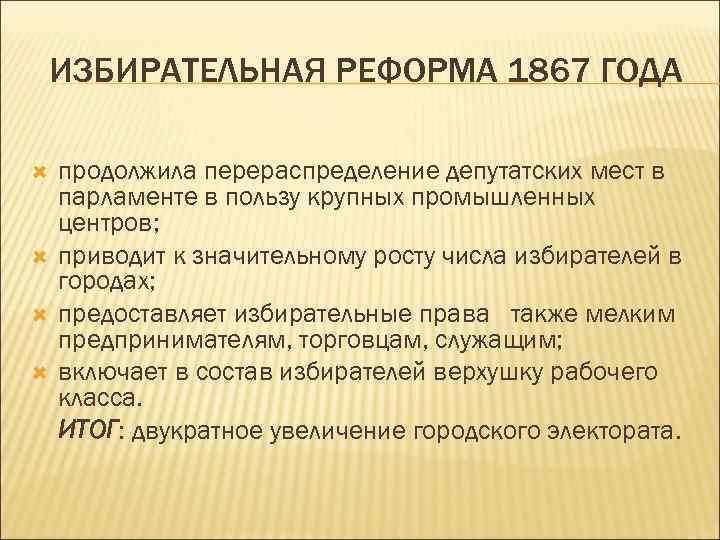 ИЗБИРАТЕЛЬНАЯ РЕФОРМА 1867 ГОДА продолжила перераспределение депутатских мест в парламенте в пользу крупных промышленных