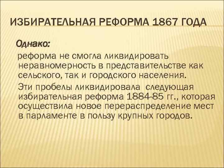 ИЗБИРАТЕЛЬНАЯ РЕФОРМА 1867 ГОДА Однако: реформа не смогла ликвидировать неравномерность в представительстве как сельского,