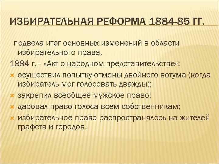 ИЗБИРАТЕЛЬНАЯ РЕФОРМА 1884 -85 ГГ. подвела итог основных изменений в области избирательного права. 1884