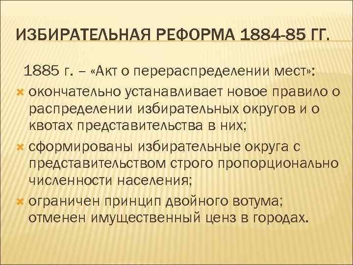 ИЗБИРАТЕЛЬНАЯ РЕФОРМА 1884 -85 ГГ. 1885 г. – «Акт о перераспределении мест» : окончательно