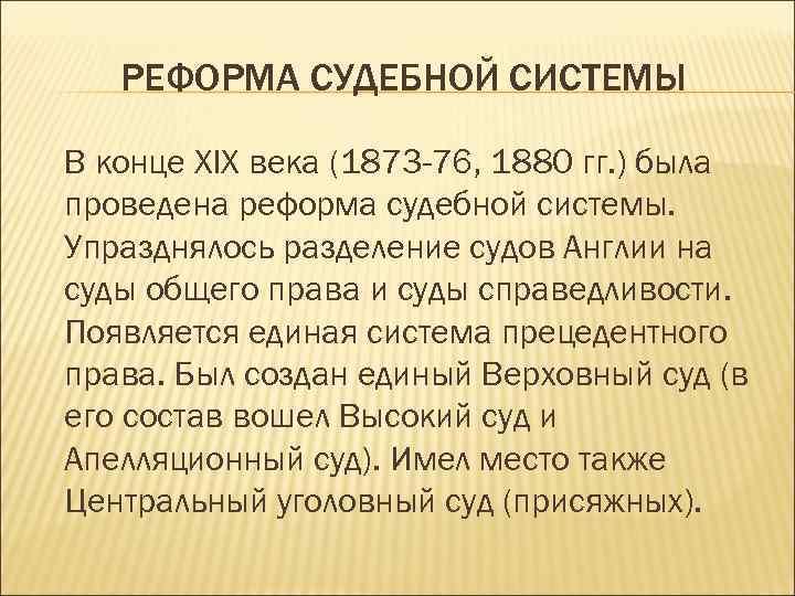 РЕФОРМА СУДЕБНОЙ СИСТЕМЫ В конце XIX века (1873 -76, 1880 гг. ) была проведена
