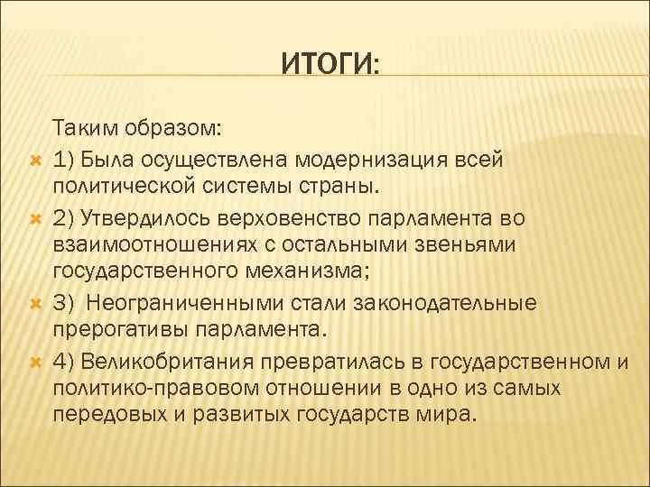 ИТОГИ: Таким образом: 1) Была осуществлена модернизация всей политической системы страны. 2) Утвердилось верховенство