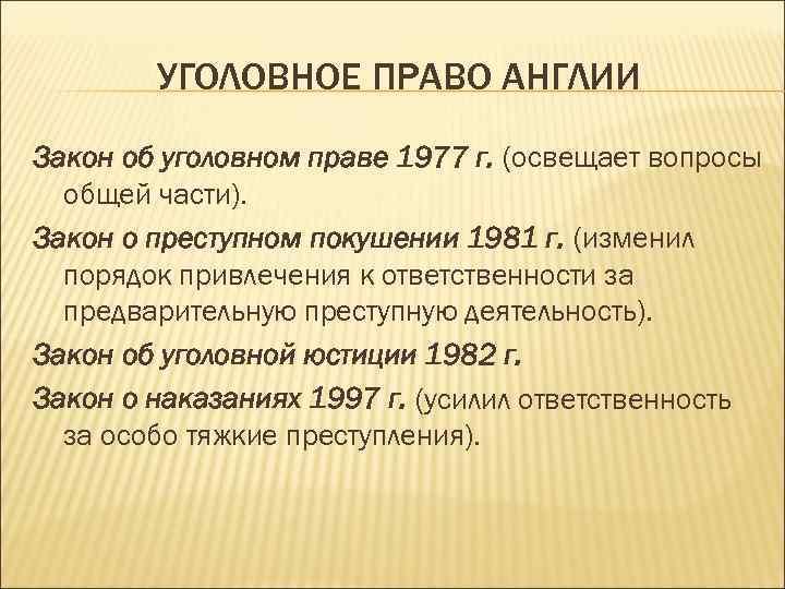 УГОЛОВНОЕ ПРАВО АНГЛИИ Закон об уголовном праве 1977 г. (освещает вопросы общей части). Закон