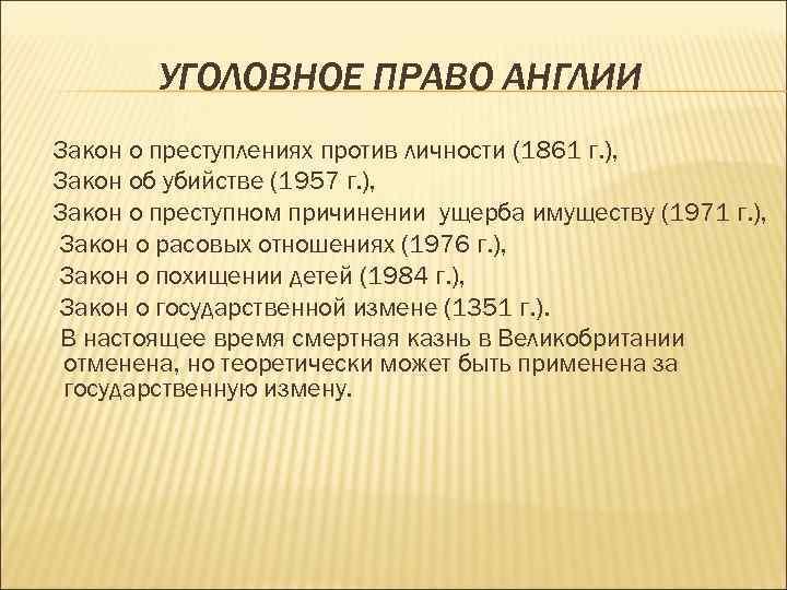 УГОЛОВНОЕ ПРАВО АНГЛИИ Закон о преступлениях против личности (1861 г. ), Закон об убийстве