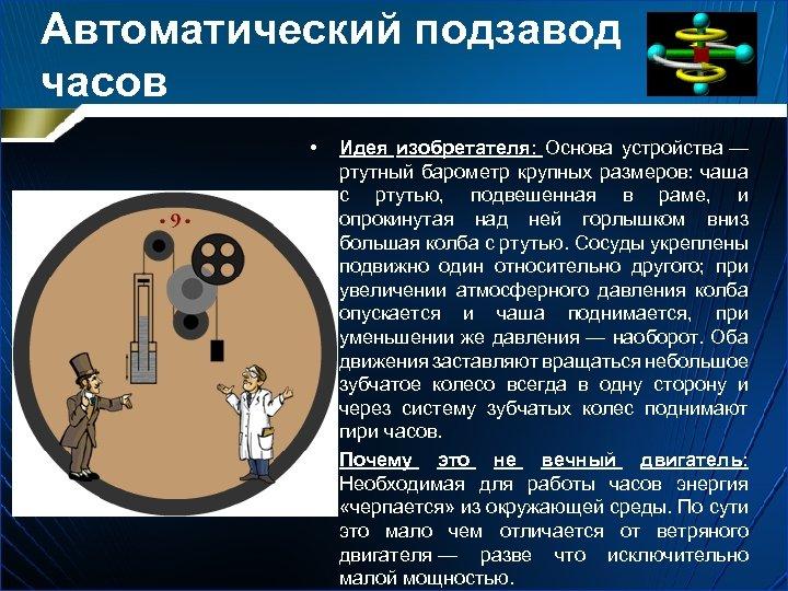 Автоматический подзавод часов • • Идея изобретателя: Основа устройства — ртутный барометр крупных размеров: