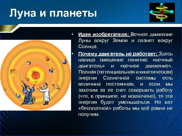 Луна и планеты • Идея изобретателя: Вечное движение Луны вокруг Земли и планет вокруг