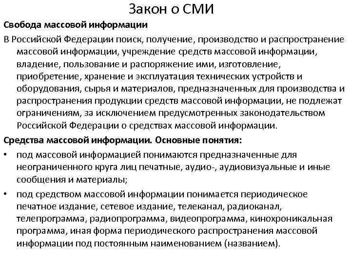 Закон о СМИ Свобода массовой информации В Российской Федерации поиск, получение, производство и распространение