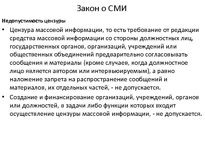 Закон о СМИ Недопустимость цензуры • Цензура массовой информации, то есть требование от редакции