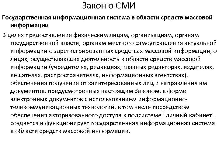 Закон о СМИ Государственная информационная система в области средств массовой информации В целях предоставления